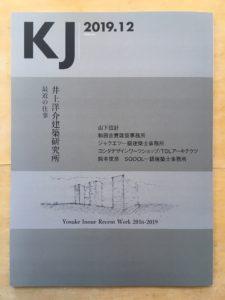 KJ12月号